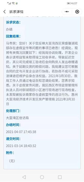 """针对业主的投诉,惠州市大亚湾经济技术开发区房产管理局曾回复称,未发现开发商存在虚假宣传的违法行为。图片来源:惠州市行政服务中心官方平台""""惠服务U""""截图"""