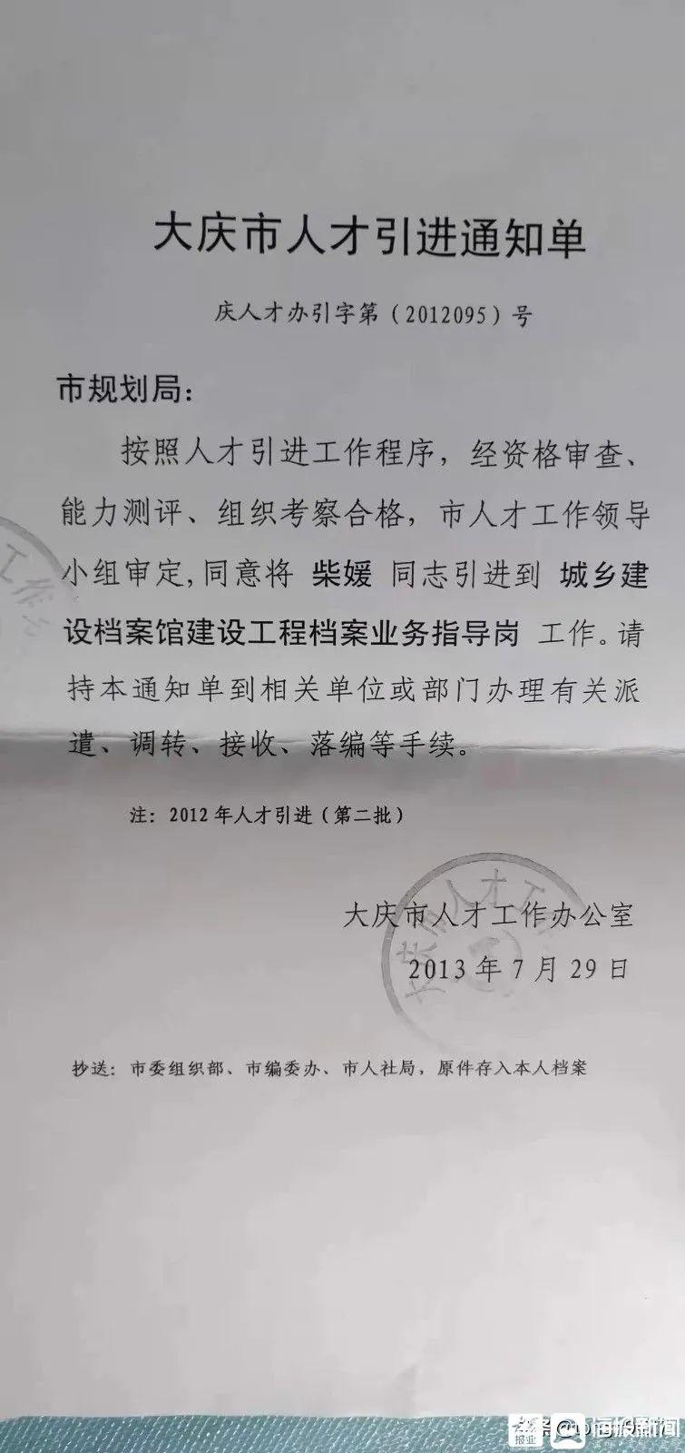 2013年7月,柴媛硕士毕业后,以人才引进的方式进入大庆市城乡规划局(今大庆市自然资源局)工作