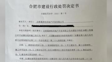 合肥通报葛洲坝中和府摇号违规行为:禁止企业两年内竞买土地