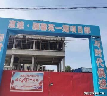 河北馆陶县违规开发房地产屡禁不止谁在不作为?