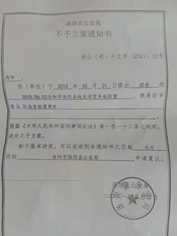 河南汤阴县: 迟来六年的不予立案通知书遭质疑