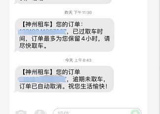 姜先生的订单被自动取消。