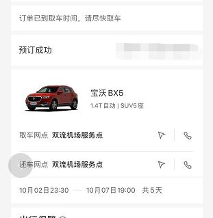 订单截图显示,姜先生预订使用一辆宝沃BX5汽车,订单预订成功。 本文图片 采访对象提供
