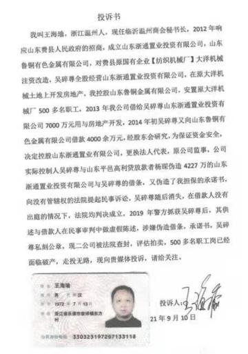 山东一公司前控制人涉嫌伪造借条诈骗2200万元