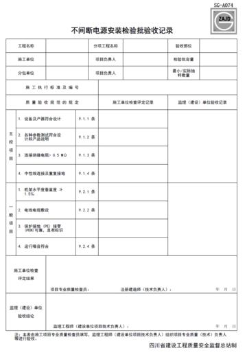 SG-A074_不间断电源安装检验批验收记录