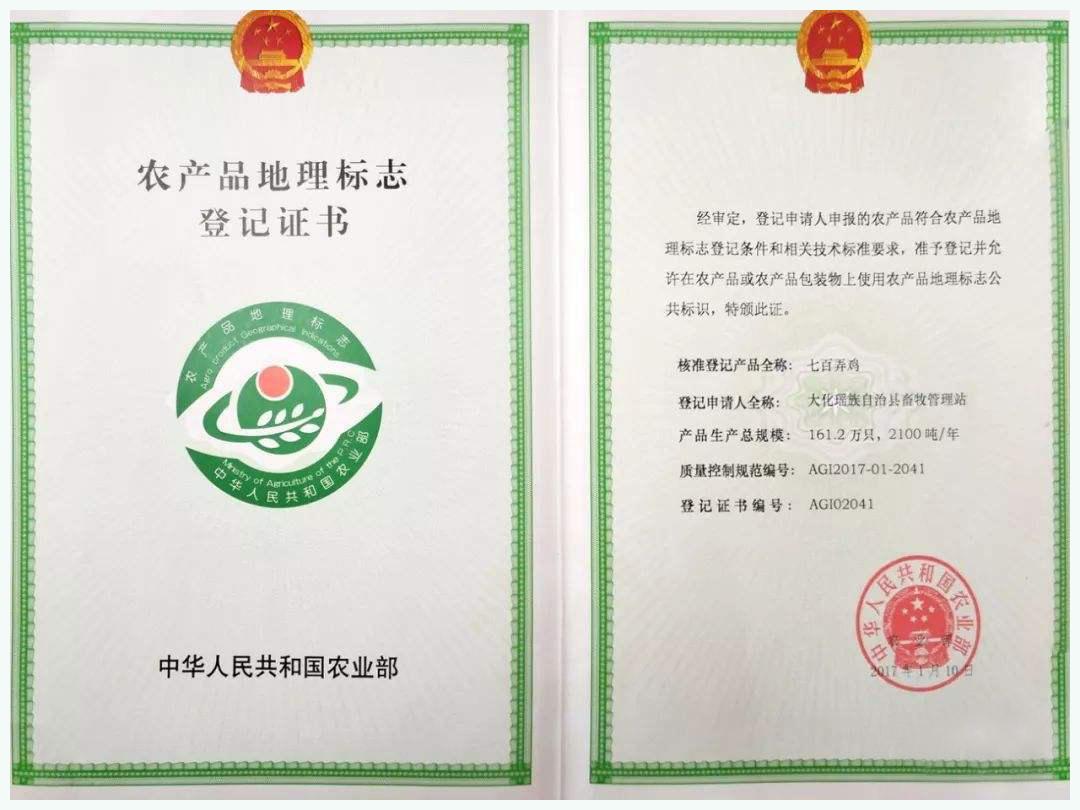 七百弄鸡国家地理标志农产品登记证书