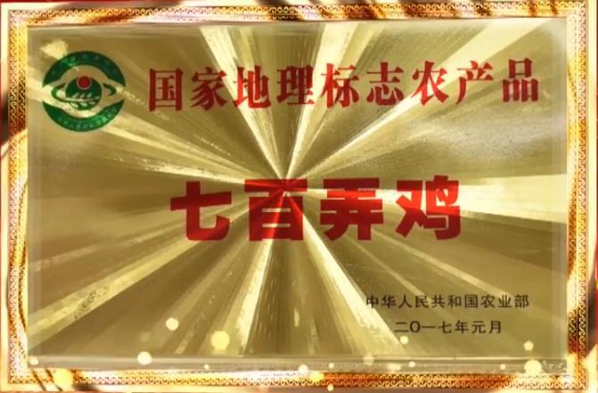 七百弄鸡国家地理标志农产品牌匾