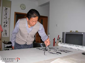 魏富緒 -长安于右任书法艺术研究院 艺术顾问