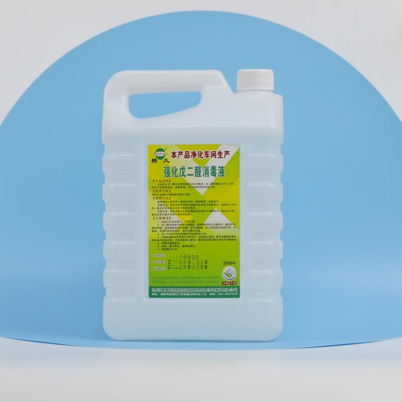 强化戊二醛消毒液