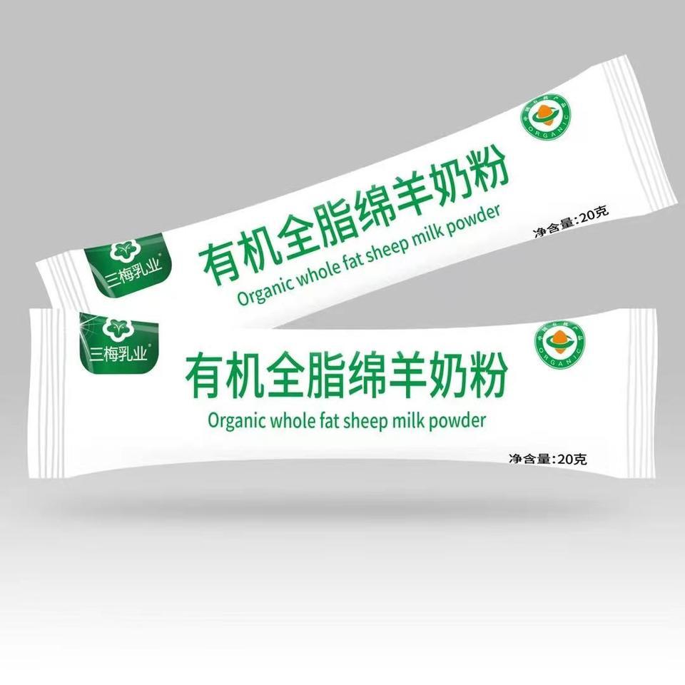 有机绵羊奶粉