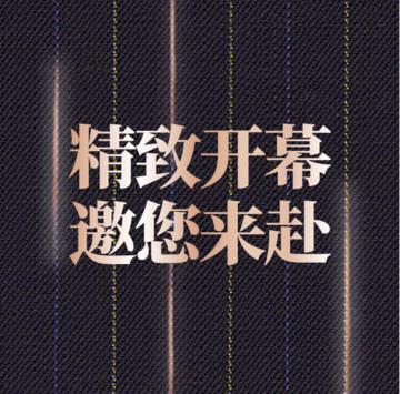 """1月30日   GUDUTTI融侨外滩壹号店精致开幕,""""绅""""长一座城的美学价值"""