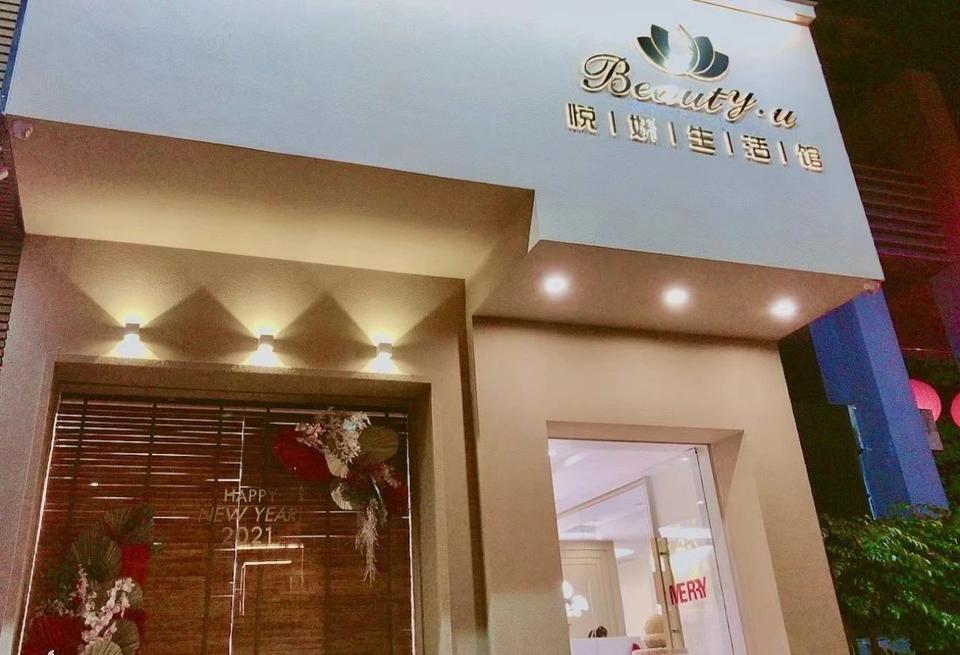 悦妍生活馆