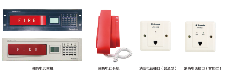 消防电话系统