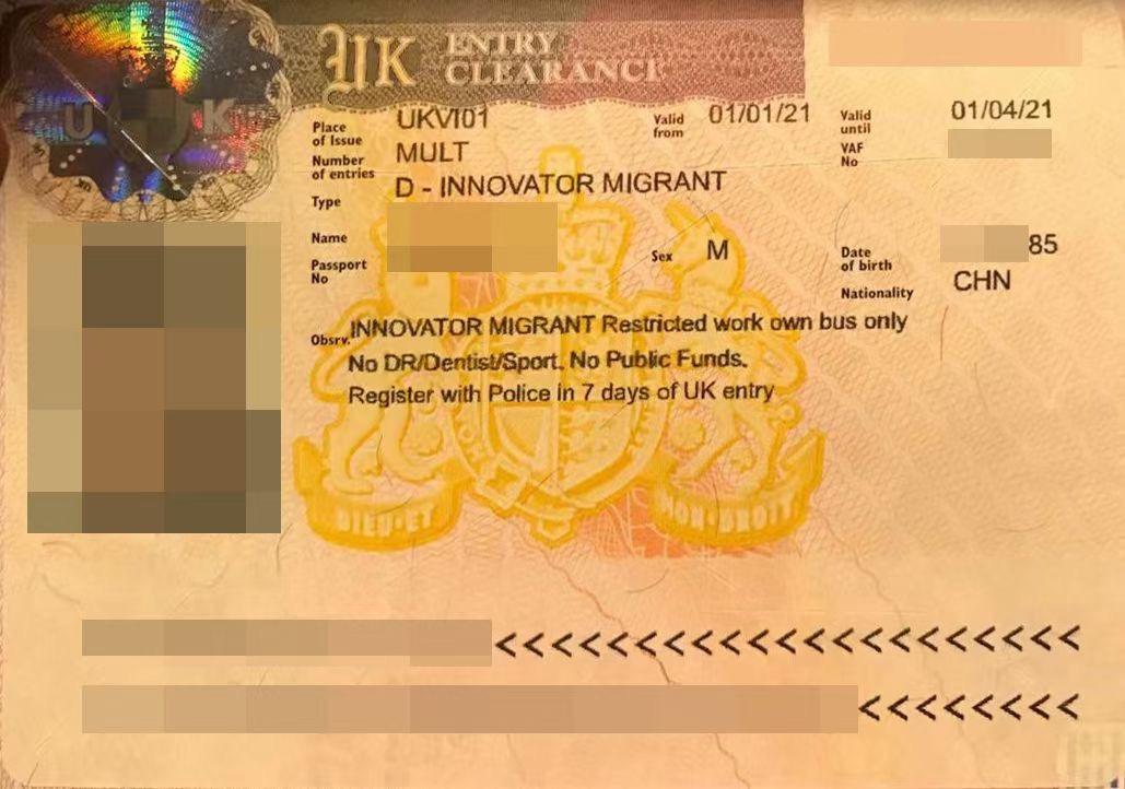 英国创新签证