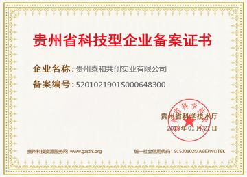我司获得贵州省科技型企业备案书