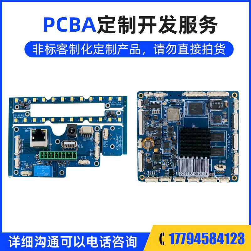 PCBA定制开发