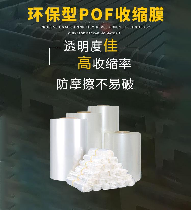 环保型POF收缩膜