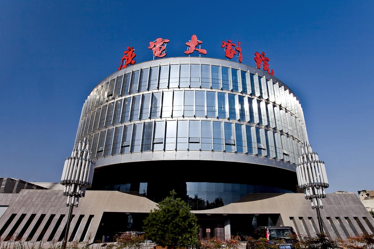 西安广电大剧院