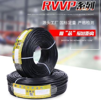 RVV护套线