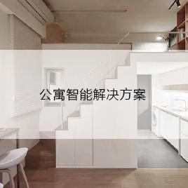 公寓智能方案