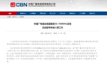 """刚刚,广电官宣首批核准5G设备! 组建""""千亿广电""""为了啥?"""