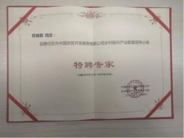 全国脱贫攻坚奉献奖获得者苏晓莉同志受聘为中国扶贫公司乡村振兴领导小组特聘专家