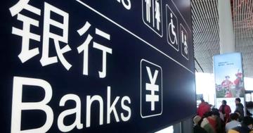 宿迁哪家银行的贷款利率低?