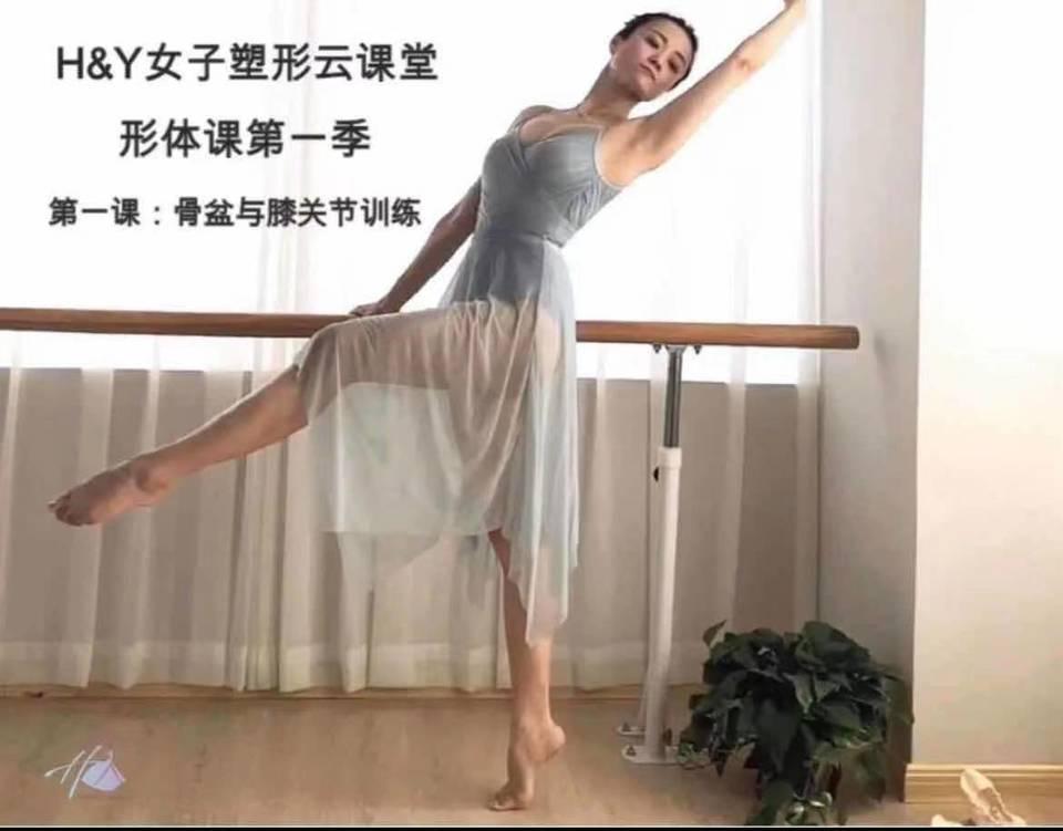 优雅站姿形体训练课程