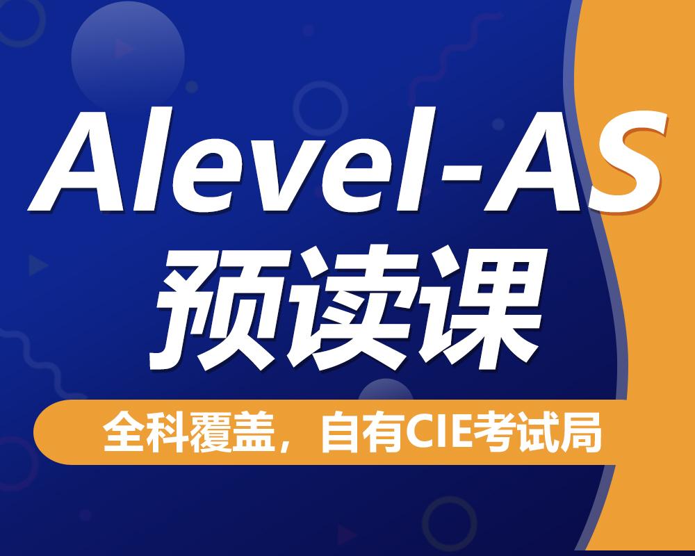 Alevel AS预读班