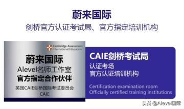 CAIE剑桥 Alevel加权分和成绩等级怎样算?