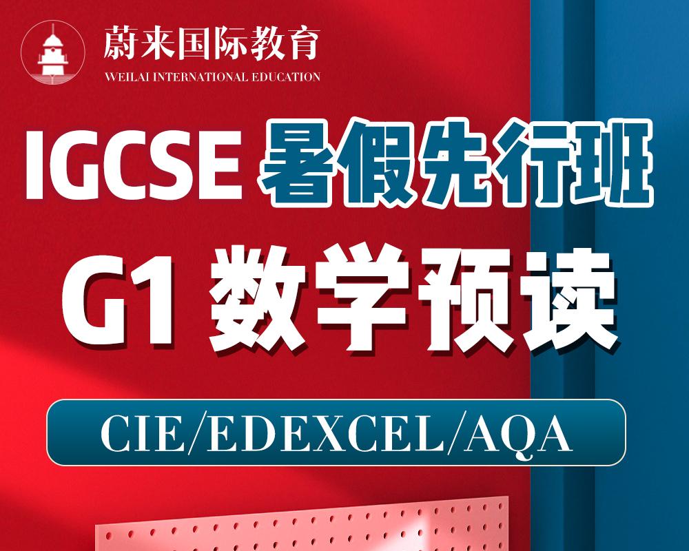 【IGCSE】暑假预读 G1 数学