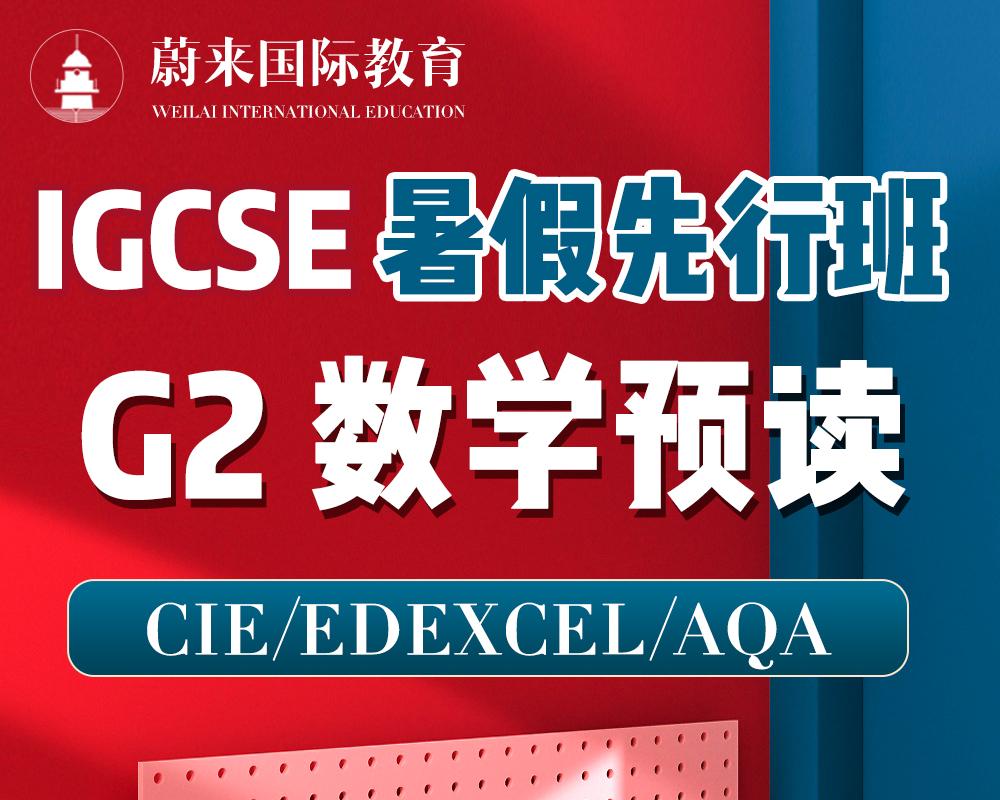【IGCSE】暑假预读 G2数学
