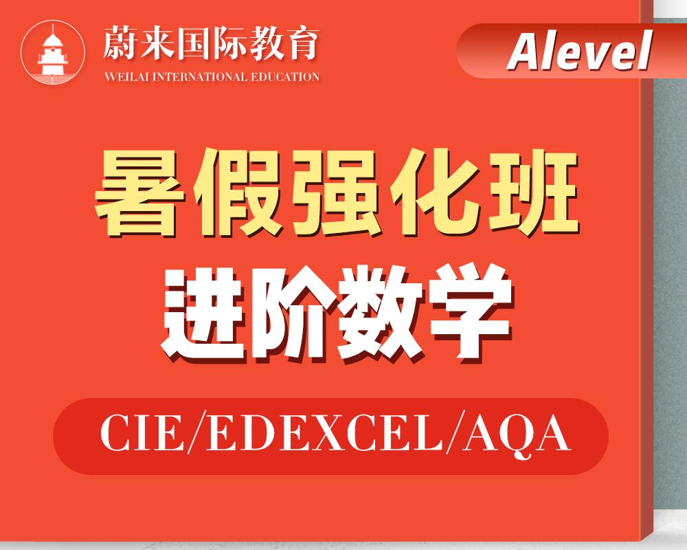 【Alevel-A2】暑假强化班【进阶数学】