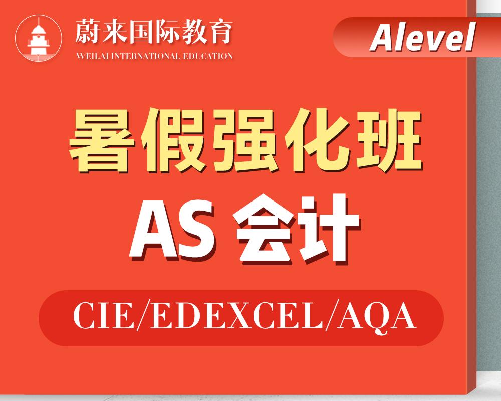 【Alevel-AS】暑假强化班【会计】