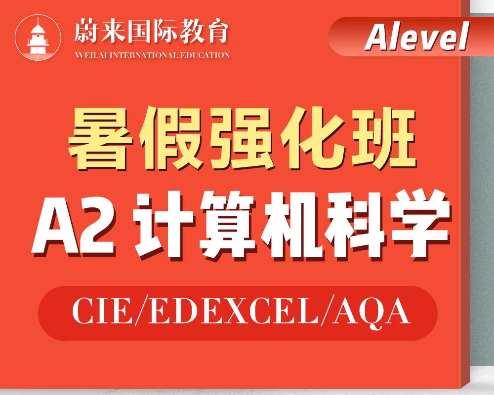 【Alevel-A2】暑假强化班【计算机科学】