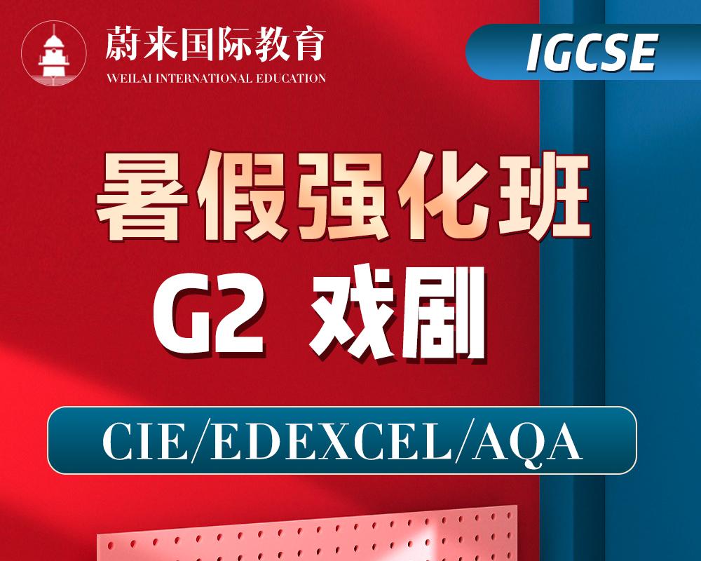 【IGCSE-G2】暑假强化班【戏剧】