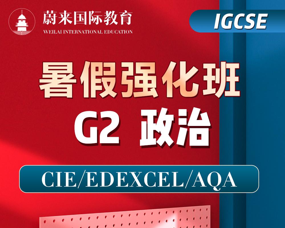 【IGCSE-G2】暑假强化班【政治】