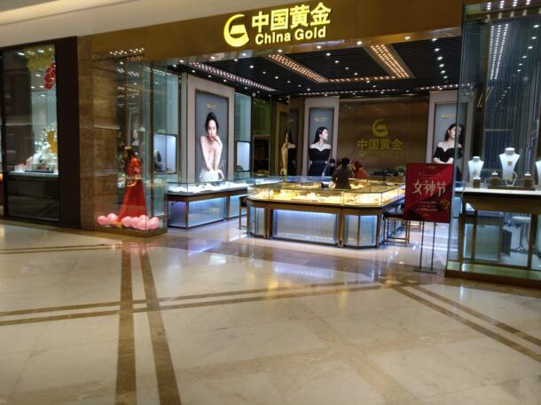 惠州华茂中金黄金卖场