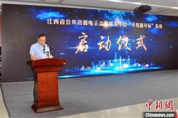 """江西省公共资源电子交易服务平台""""不见面开标""""系统29日启动。"""