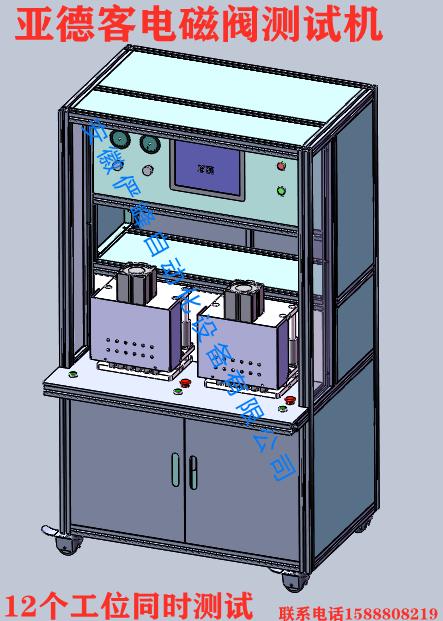 亚德客电磁阀测试机