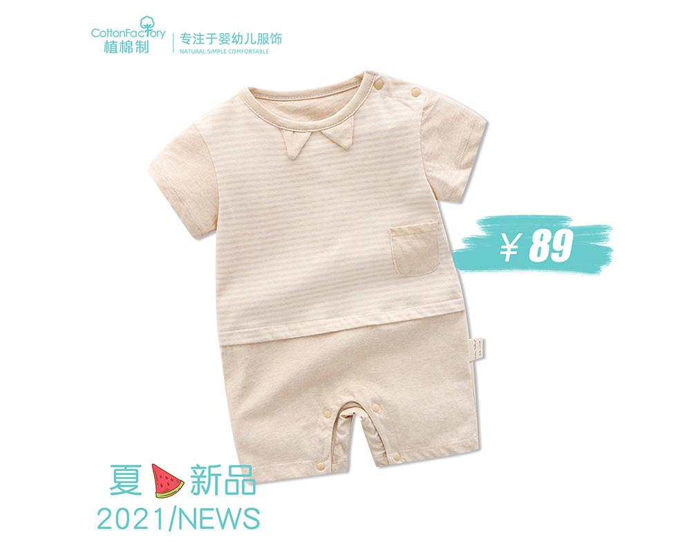 植棉制婴幼儿天然彩棉纱布条纹