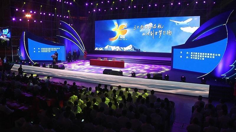 四川航空成立三十周年——周年庆晚会