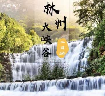 河南林州大峡谷二日游