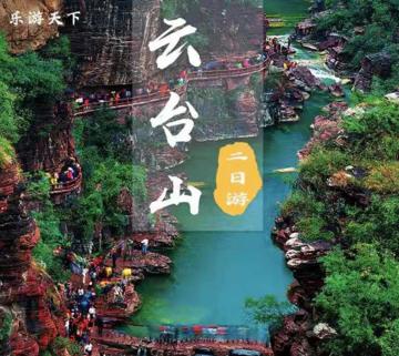 河南云台山两日游