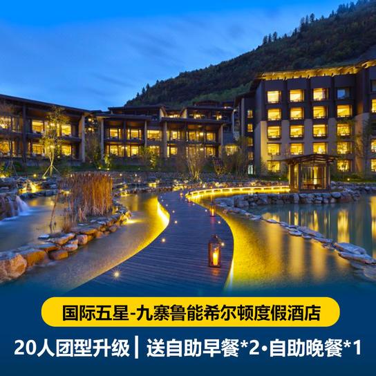 四川成都到九寨沟旅游三日游纯玩黄龙都江堰熊猫跟团游3天2晚小团