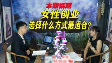 【女性如何创业选择什么方式最适合】--专访美思康宸黄石公司SUNSHINE工作室赵婧