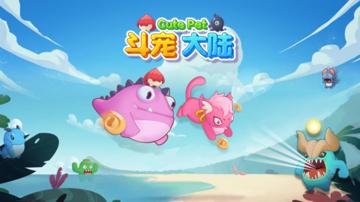 斗宠大陆玩法介绍