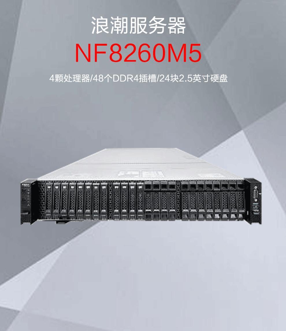 浪潮NF8260M5