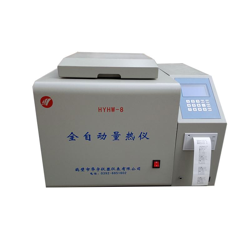 HYHW-8分体式全自动量热仪