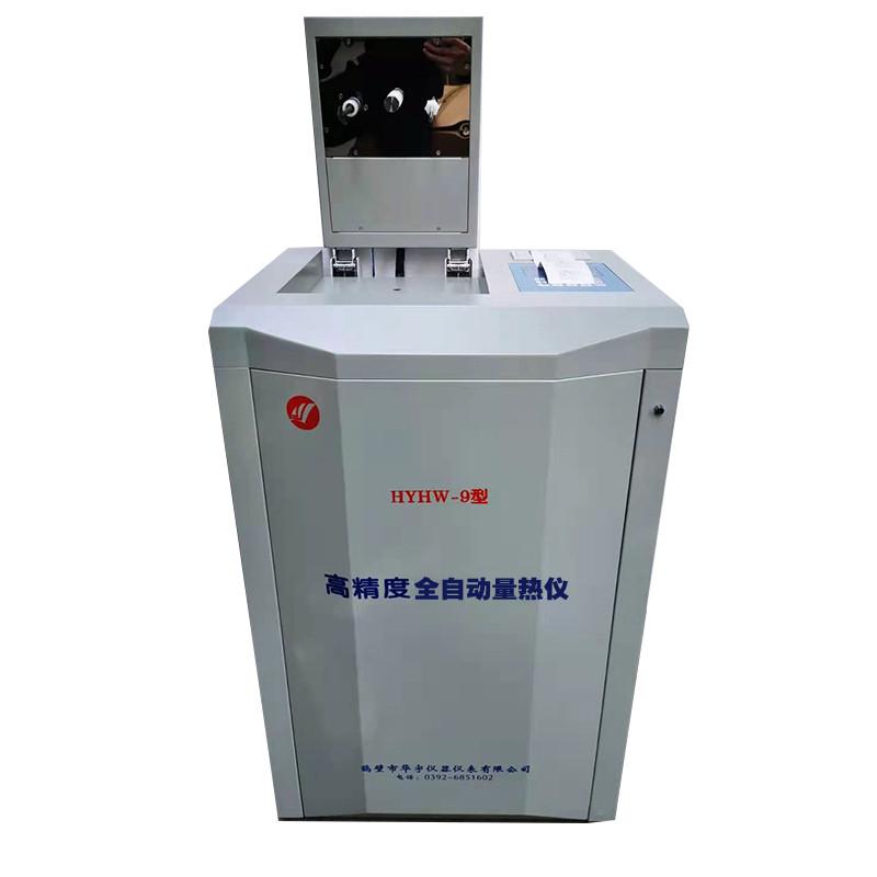 HYHW-9立式全自动量热仪